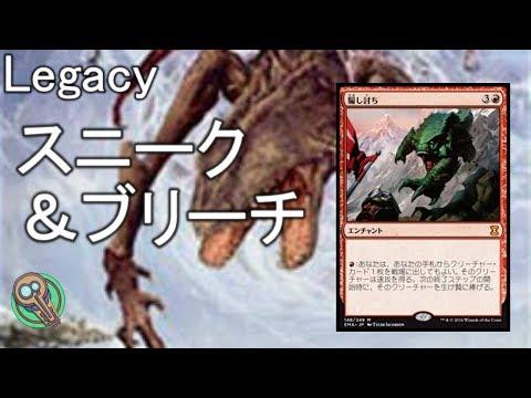 Legacy : スニーク&ブリーチ / Sneak & Breach 【MTG】