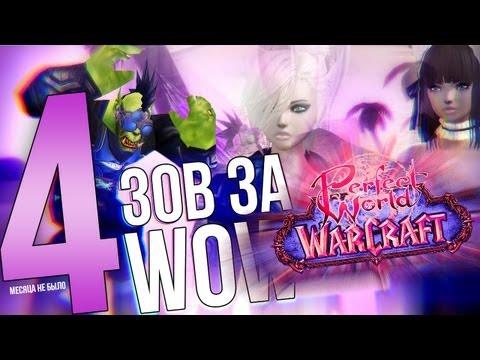 Зов за WOW #4. Perfect World vs WOW (+ Machinima) // ЗЗВ #4