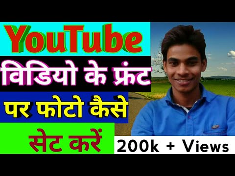 How to set photo YouTube video on front यूट्यूब वीडियो के पह