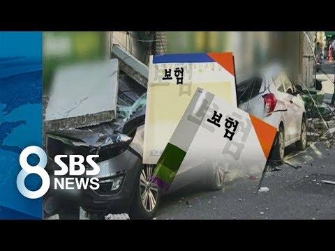 경주 지진 직후 '지진 특약' 없앤 보험사 / SBS 경주 지진