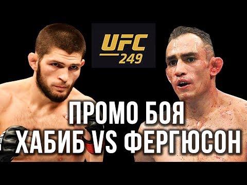 БОЛЬШОЕ ПРОМО К UFC 249: ХАБИБ НУРМАГОМЕДОВ ПРОТИВ ТОНИ ФЕРГЮСОНА!