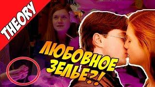 Гарри Поттер и Новые Фанатские Теории