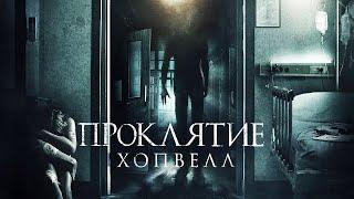 Проклятие Хопвелл фильм детектив ужасы 2017