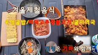 월러비TV/캠핑요리/실미도유원지/우엉굴밥/당근매화꽃/야…