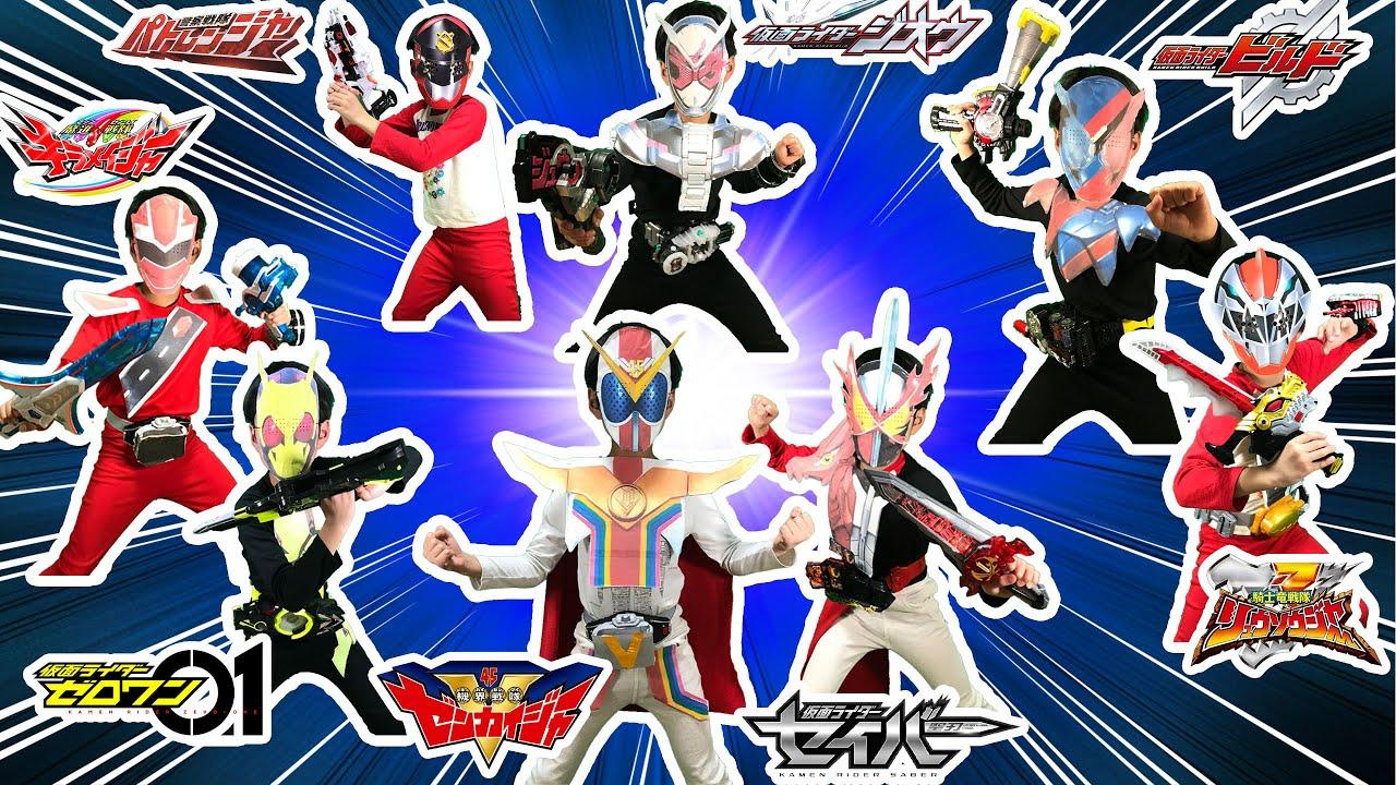 なりきり仮面ライダー&スーパー戦隊!いろんな仮面ライダーやスーパー戦隊に変身!一緒に戦うぞ!ゼンカイジャーも参戦だ!