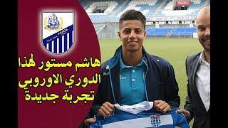 اللاعب المغربي هاشم مستور يعود من بوابة هذا النادي الاوروبي