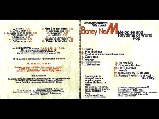 Boney NEM - Hafanana (Афанана)