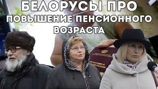 Белорусы про: стоит ли повышать пенсионный возраст?
