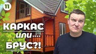 Сборные каркасные дома из бруса (видео)