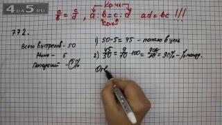 Упражнение 772. Математика 6 класс Виленкин Н.Я.