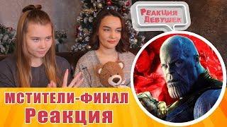Реакция девушек - Мстители 4 Финал - Русский тизер трейлер 2019