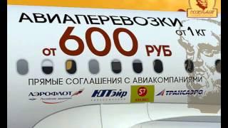 Авиаперевозки в Калининграде(Авиаперевозки в Калининграде от компании Сократ – это оперативные авиа отправки грузов по России и СНГ...., 2014-09-12T13:18:38.000Z)