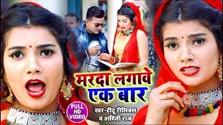 #Video_धोबी गीत - मरदा लगावे एक बार - Titu Remix , Aditi Raj - Bhojpuri Dhobi Geet 2020