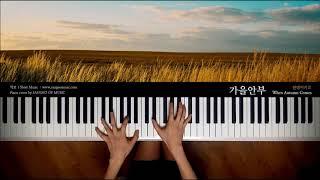 가을 안부 When Autumn Comes - 먼데이 키즈 Monday Kiz | Piano cover 피아노 커버