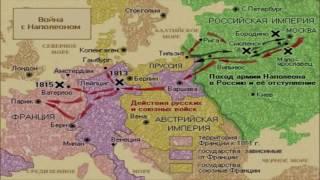Заграничные походы русской армии 1813—1814 годов (рассказывает Алексей Кузнецов)