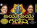 వినాయక చతుర్థి స్పెషల్ పాటలు | Vinayaka Chaturthi Songs | Telugu Bhakthi Patalu |SP Balasubramaniam