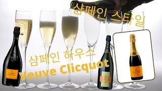 [10min Wine Academy] 샴페인 하우스 스…