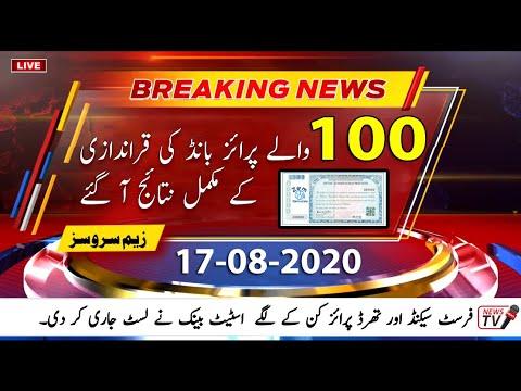 100 Prize Bond Result Today 17 august 2020 | Today 100 Prize Bond Result list Complete Download