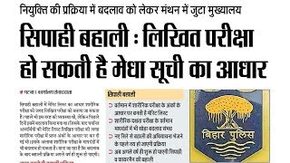 Bihar police news/ Bihar police syllabus change/बिहार पुलिस परीक्षा में बहुत बड़ा बदलाव