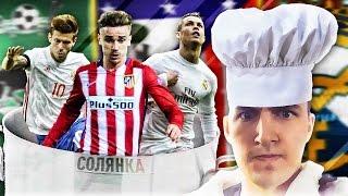 FIFA 17 - СОЛЯНКА #2