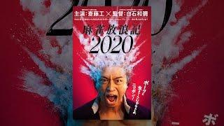 "【配信限定 斎藤工""秘蔵!?""メイキング映像付】『麻雀放浪記2020』 thumbnail"
