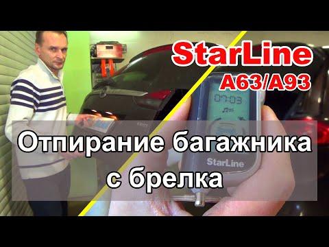 Отпирание багажника с брелка сигнализации Starline A63/A93