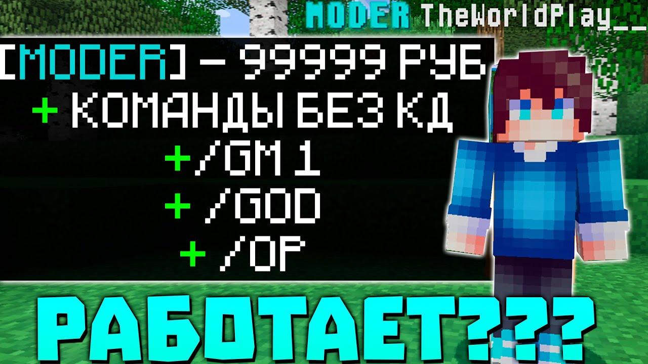 ПРОВЕРКА МОДЕРА НА ФУНКЦИОНАЛ В МАЙНКРАФТ!