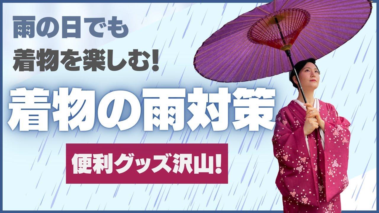 【便利グッズ】雨の日の着物を安心して楽しむための「雨対策」を全部教えます!
