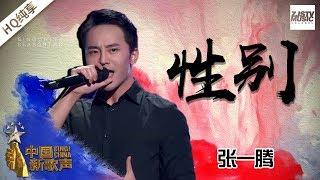 【纯享版】张一腾《性别》《中国新歌声2》第3期 SING!CHINA S2 EP.3 20170728 浙江卫视官方HD