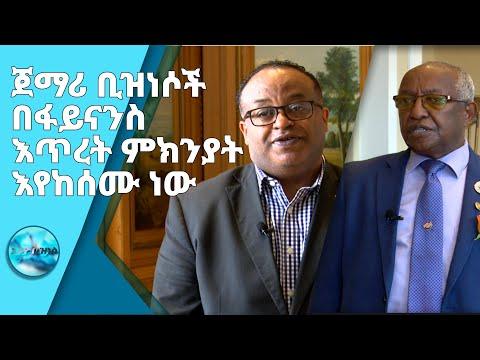 ጀማሪ ቢዝነሶች በፋይናንስ እጥረት ምክንያት እየከሰሙ ነው/ Ethio Business SE 7 EP 4
