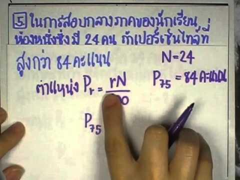 เลขกระทรวง พื้นฐาน ม.4-6 เล่ม3 : แบบฝึกหัด2.3 ข้อ05