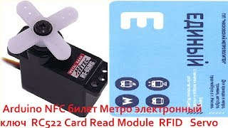 Arduino NFC билет Метро электронный ключ RC522 Card Read Module RFID Servo(, 2014-06-18T01:26:10.000Z)