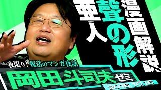 岡田斗司夫ゼミ10月16日号「復活のM一夜限りのマンガ夜話~これを見れば聲の形だってワンピースだって語れちゃう」