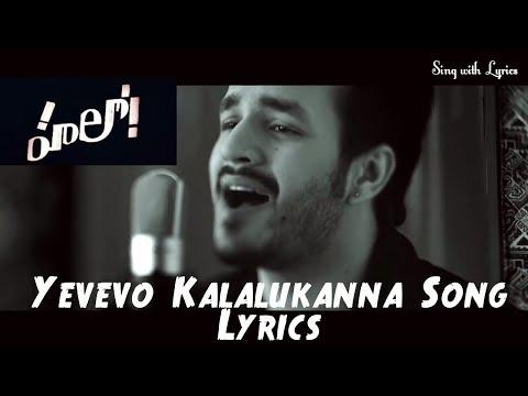 Yevevo Kalalukanna Song Lyrics | Hello 2017 | Sing with Lyrics | Telugu | Akhil Akkineni Mp3