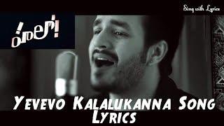 Yevevo Kalalukanna Song Lyrics   Hello 2017   Sing with Lyrics   Telugu   Akhil Akkineni