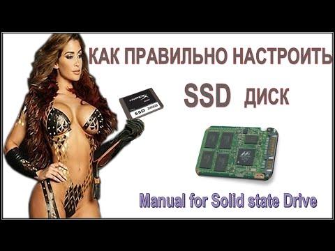 Настройка SSD диска ( Solid state Drive ) Ⓕ Оптимизация ССД ( Твердотельный накопитель )
