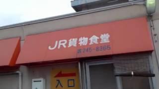 岡山機関区【JR貨物食堂】一般の方もどうぞ