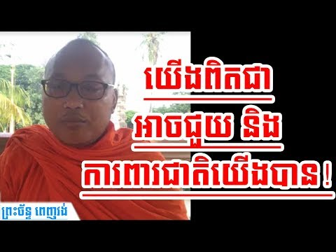Khmer News Today 2017 | Ven. But Buntenh Talked About People Who Won Commune Election 2017