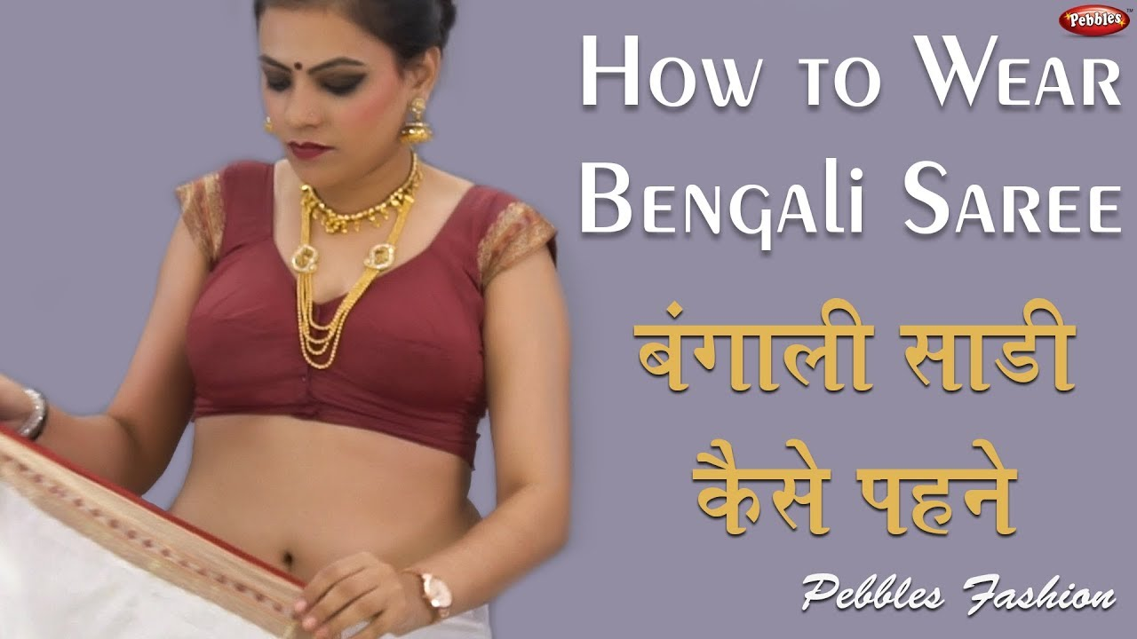 how to wear saree in bengali style step by step