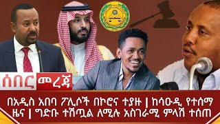 Ethiopia ሰበር መረጃ - በአዲስ አበባ ፖሊሶች በኮሮና ተያዙ | ከሳዑዲ የተሰማ ዜና | ግድቡ ተሽጧል ለሚሉ አስገራሚ ምላሽ ተሰጠ | Abel Birhanu YouTube Videos