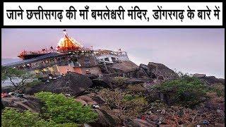 छत्तीसगढ़ के डोंगरगढ़ मंदिर माँ बमलेश्वरी की कहानी, डोंगरगढ़ मंदिर का इतिहास, Maa Bamleshwari Temple
