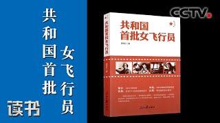 《读书》 20200524 苗晓红 《共和国首批女飞行员》 空中女英雄1| CCTV科教