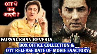 Faisal Khan Reveals  Faactory Movie Box Office Collection  OTT पे कब आएगी   OTT Release Date