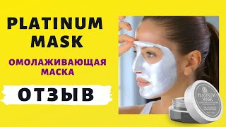 Отзыв о Platinum Mask маска для омоложения кожи лица