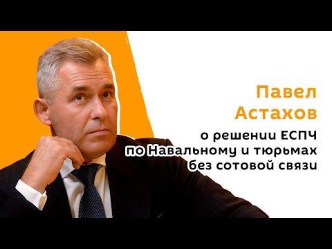 Павел Астахов о решении ЕСПЧ по Навальному и тюрьмах без сотовой связи