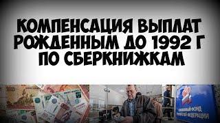В 2019 году компенсируют выплаты рожденным до 1992 года по сберкнижкам