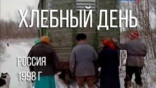 Хлебный день 1998, скандальный документальный фильм