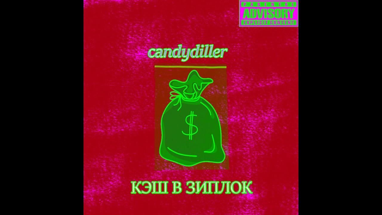 candydiller КЭШ В ЗИПЛОК - YouTube