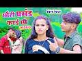 Prince Priya - छौरी करई छी घमंड - Chauri Ghamand Karai Chi - Maithili Video Song - JK Yadav Films