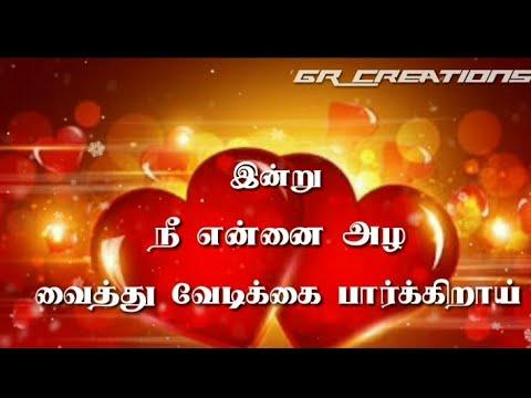 Tamil WhatsApp status lyrics || love pain lines